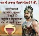 Why did Katappa kill Bahubali