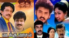 வடக்கு வாசல் | Vadakku Vaasal Full Movie | Pandiarajan Nalini