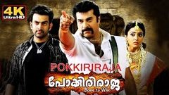 Pokkiri Raja Malayalam full movie 4k | പോക്കിരി രാജ with subtitles | Mammootty 4K movie