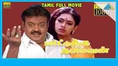 Dharma Chakkaram 1997 | Tamil Full Action Movie | Vijayakanth, Rambha | Cinema Junction HD