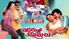 Sakshi Shivanand And Ramya Krishna& 039;s Telugu Full Movie | Iddaru Mitrulu South Movie | South Cinema