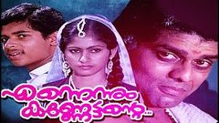 Ennennum Kannettante Malayalam Full Movie | Malayalam Superhit Romantic Movie