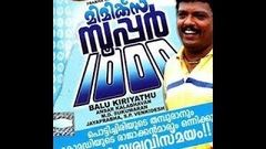 Mimics Super 1000 1996: Full Length Malayalam Movie