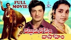 DABBUKU LOKAM DASOHAM | TELUGU FULL MOVIE | NTR | JAMUNA | SVR | TELUGU MOVIE CAFE