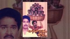 Bhanduvulostunnaru Jagartha Telugu Full Movie