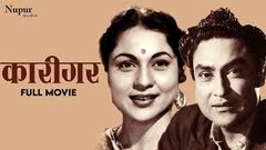 Karigar कारीगर (1958) Superhit Classic Movie | Ashok Kumar, Nirupa Roy | Nupur Audio