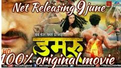Damru (डमरू ) - Khesari Lal Yadav | Yashika Kapoor | Full Movie | New Bhojpuri Superhit 2018