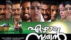 Ezham Suryan - 2012 New Malayalam Full Movie | Unni Mukundan | Mahalakshmi | Latest Online Movie