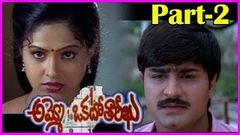 Ammo Okato Tariku Telugu Full Length Movie Part - 2 | LB Sriram , Srikanth , Raasi