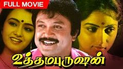 Tamil Evergreen Family Movie | Uthama Purushan | Full Movie | Ft Prabhu, Amala, Revathi