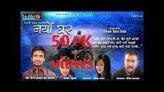 New Nepali Movie: Naya Ghar (नयाँ घर)