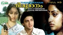 Theerumanam | Dubbed Malayalam movie | ft anand , shanker , Gouri others