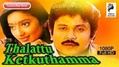 Thalattu Ketkuthamma | Tamil Hit Movie | Prabhu | Kanaka | Goundamani | 1991
