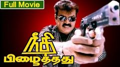 Tamil Full Movie | Neethi Pizhaithathu Action Movie | Ft Vijayakanth, Aruna Mucherla, Silk Smitha