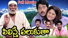 Pilisthe Palukutha Full Length Telugu Movie | Vijay Chandar , Akash | Ganesh Videos - DVD Rip