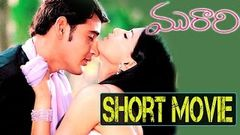 Murari ( మురారి ) Full Length Telugu Movie Mahesh Babu Sonali Bendre