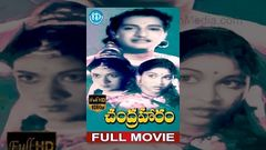 Chandraharam Full Movie - N.T. Rama Rao | Sriranjani | Savitri
