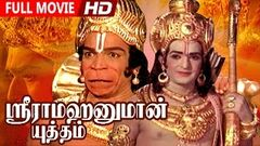 Hanuman 2010: Full Tamil Movie