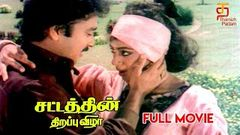 Sattathin Thirappu Vizhaa Tamil Full Movie | Karthik | Shobana | Ravichandran | Thamizh Padam