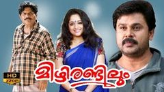 mizhi randilum malayalam full movie | dileep kavya malayalam full movie