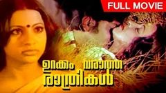 Malayalam Super Hit Movie | Urakkam Varaatha Rathrikal | Old Romantic Movie | Ft madhu, Seema, Jose