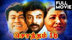 Sontham 16 - Tamil Full Movie | Mohan, Kalyani