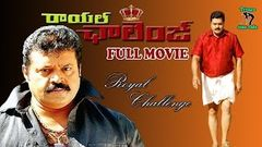 ROYAL CHALLENGE | TELUGU FULL MOVIE | SURESH GOPI | KOUSALAYA | CHARAN RAJ | TELUGU CINE CAFE