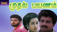 MUDHAL PAYANAM | முதல் பயணம் | Tamil Rare Movie Collection | Anand | HD