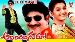 ADIRINDI GURU | TELUGU FULL MOVIE | KRISHNA | PREMA | RANJITHA | V9 VIDEOS
