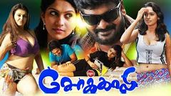 Chokkali Full Movie Sona Super Hit Movies Tamil Comedy Entertainment Movies
