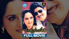 Chandra Vamsam Full Movie - Krishna | Suman | Naresh | Jayapradha | V. Umakant