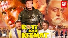 Roti Ki Keemat Full Hindi Movie | Mithun Chakraborty, Kimi Katkar, Gulshan Grover, Puneet Issar, Pran