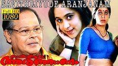 Savithriyude Aranjanam | Comedy Malayalam Movie | Harisree Ashokan, Innocent | Film Library