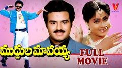 MUDDULA MAVAYYA | TELUGU FULL MOVIE | BALAKRISHNA | VIJAYASHANTI | SEETHA | V9 VIDEOS