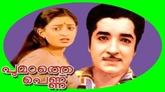 Poomadhathe Pennu | Malayalam Super Hit Full Movie | Prem Nazir & Unnimery