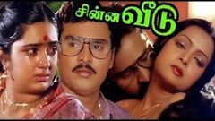 Tamil Full Movies | Chinna Veedu | Bhagyaraj [Tamil Movies Full Movie New Releases Coming Soon]