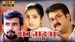 Wanted malayalam movie | superhit malayalam movie | Mohanlal | Madhu Warrier | Jagathy Sreekumar