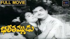 Bhale Thammudu Full Movie | Super Hit Telugu Movie | N.T.Rama Rao, K.R.Vijaya | TVNXT