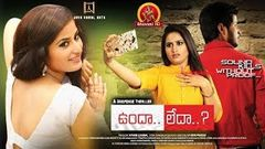 Undha Ledha Full Movie - Suspence Thriller Movies 2018 - Ankitha Muler, Ramakrishna | Bhavani Movies