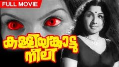 Malayalam Full Movie HD Full Movie ARA KALLAN MUKKAL KALLAN | | Malayalam Movies |