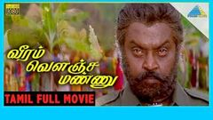 Veeram Velanja Mannu Tamil Full Movie | Vijayakanth | Khushboo | Roja | Manorama | Senthil | Deva