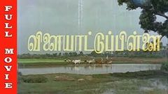 Vilaiyaattu Pillai Movie HD | Sivaji Ganesan, Padmini, Sivakumar | Raj Movies