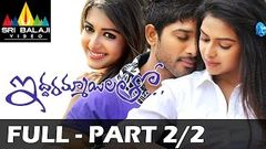 Iddarammayilatho Telugu Full Movie Part 2 2 | Allu Arjun, Amala Paul | Sri Balaji Video