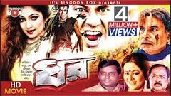 DHOR ( ধর ) - Manna l Eka l Bobita l Dipjol l Kazi Hayat l Bangla Movie