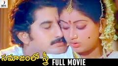 Samajamlo Sthree Telugu Full Movie HD | Suman | Vijayashanti | Bhanu Chander | Divya Media