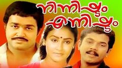 Malayalam Full Movie | NINNISHTTAM ENNISHTAM | Mohanlal & Priya | Romantic Movie