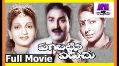 Pagabattina Paduchu Telugu Full HD Movie, Sharada, Anjali Devi, Harinath, Gummadi .