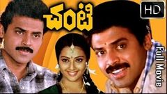 Chanti Full Length Telugu Movie | Daggubati Venkatesh, Meena | Latest Telugu Movies