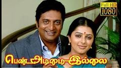 Pen Adimai Illai | Prakash Raj, Bhumika | New Superhit Tamil Movie HD