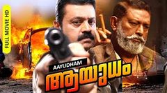 Super Hit Suspense Thriller Malayalam Full Movie | Aayudham [ HD ] | Ft Suresh Gopi, Murali, Lal